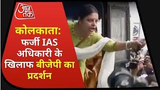 Kolkata : फर्जी IAS अधिकारी के खिलाफ BJP कार्यकर्ताओं का प्रदर्शन | Latest News