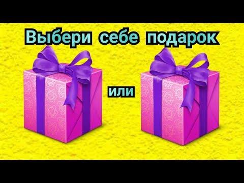 Выбиралки. Выбери себе подарок. Выбирашки.