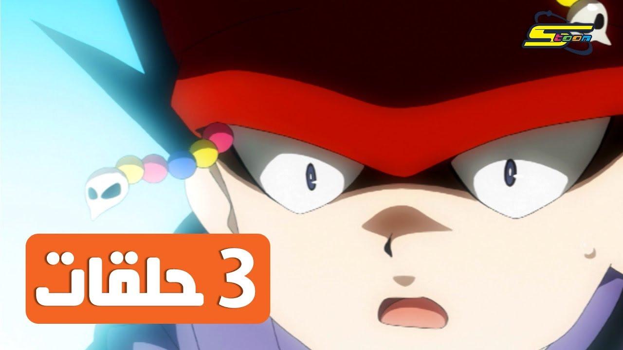 BeyBattle Burst Spacetoon  مسلسل بي باتل المجموعة السادسة - سبيس تون