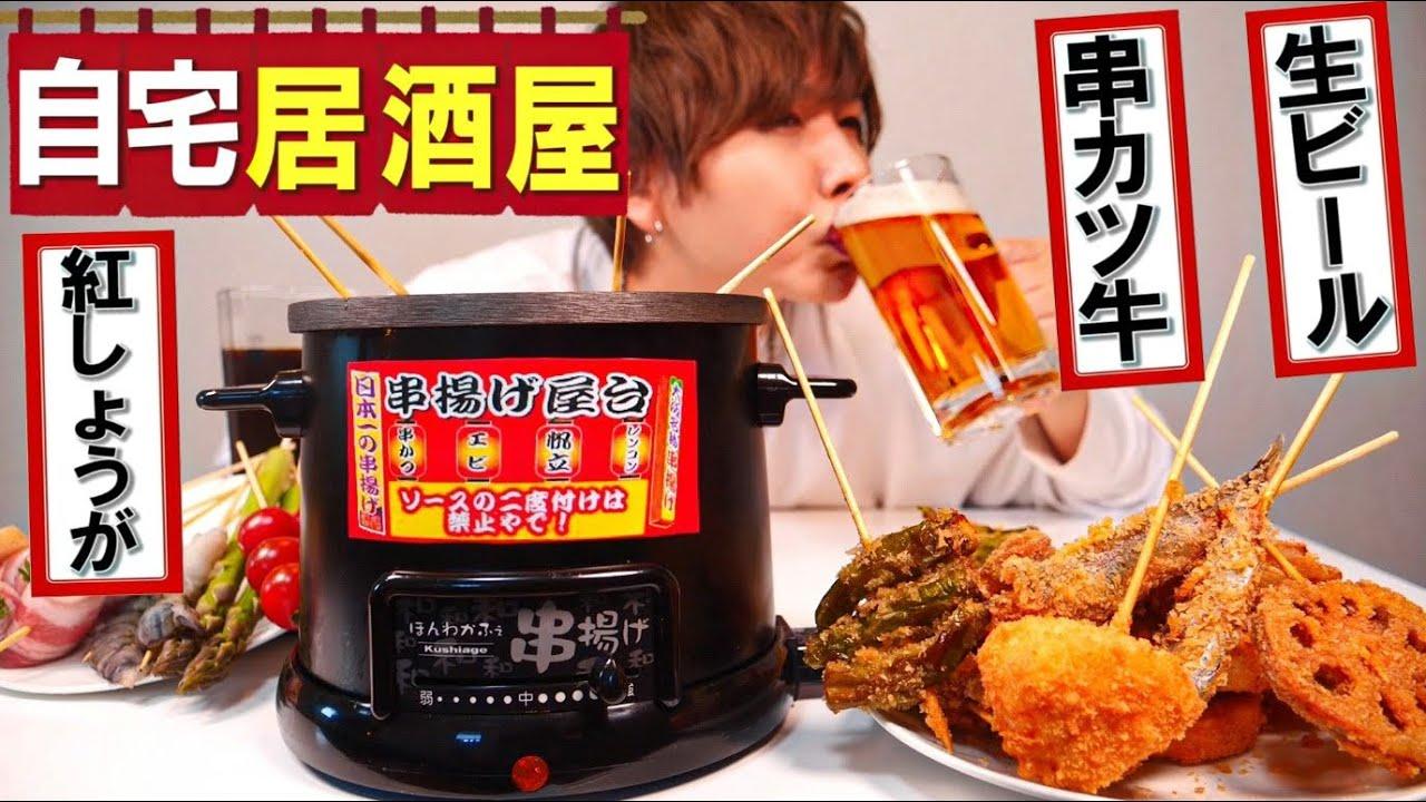 【深夜2時】家で一人串カツを大食い!最高すぎん?