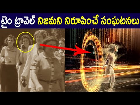 7 Real Incidents of Time Travel in Telugu | Stories of Time Travel