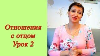 Видео-курс Отношения с отцом Урок 2
