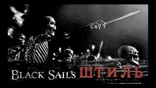 клип Черные Паруса- Black Sails -Ария-ШТИЛЬ