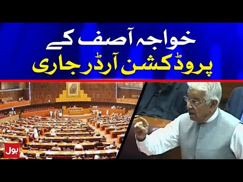 Khawaja Asif Production Order Issued