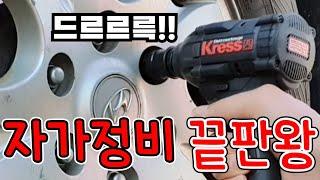 가성비의 끝판왕!! 1/2타입 임팩트렌치... (ft.…