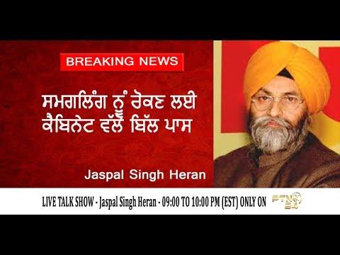 Jaspal Singh Heran   Talk Show    Nov 22, 2017