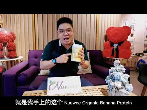 便秘问题,不再苦恼,选择Nuewee Organic Banana Protein!