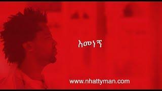 Nhatty Man ናቲ ማን - እመነኝ ((Lyric Video) - Emenegne - New Ethiopian Music