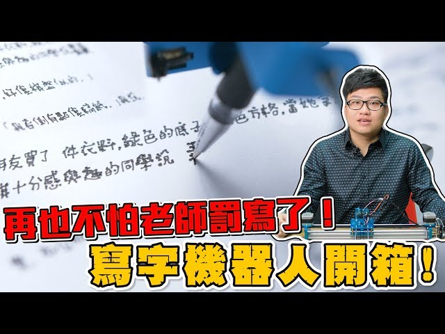 【Joeman】再也不怕老師罰寫了!寫字機器人開箱!