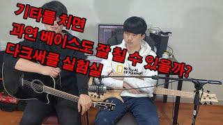 기타를 치면 베이스도 쉽게 배울까? 또 그 반대는?? …