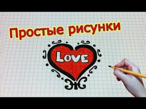 Простые рисунки #177 Сердце с узором =)
