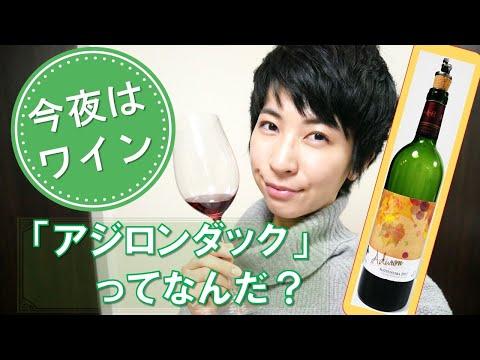ワイン飲んでみた - Sakephygram vol.3 アジロン シャトー勝沼