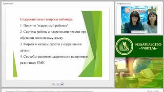 Формирование УУД и лингво-исследовательских компетенций у обучающихся на уроках ин. языка