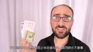 地球上有多少錢?(中文字幕 翻譯by班尼張)