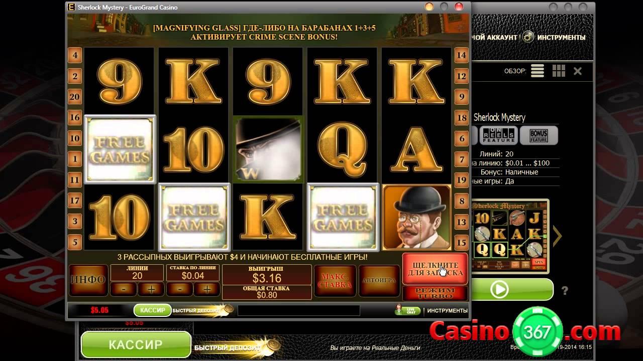 еврогранд казино