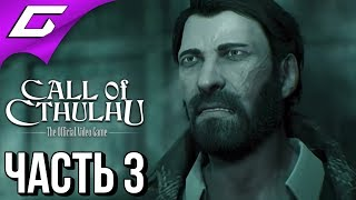 CALL of CTHULHU (2018) ➤ Прохождение #3 ➤ БОЙ С ДЕМОНОМ