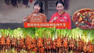 Rural girls eat exclusive secret roast beef kidney, boiled blood curd 奕甜甜吃妈妈秘制烤牛宝,毛血旺