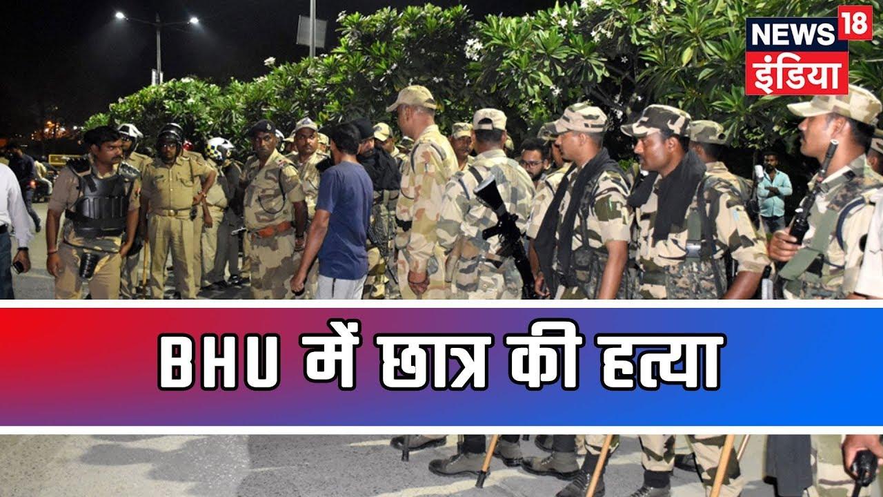 Varanasi: BHU कैम्पस में एक छात्र की गोलीमार कर हत्या, 4 आरोपियों को पुलिस ने किया गिरफ्तार