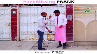   PANT MISSING PRANK   By Nadir Ali In   P4 Pakao   2017