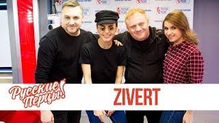Zivert в утреннем шоу «Русские Перцы»