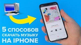 5 бесплатных способов скачать музыку на iPhone