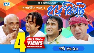 Harkipte | Episode 86-90 | Bangla Comedy Natok | Mosharaf Karim | Chanchal | Shamim Jaman