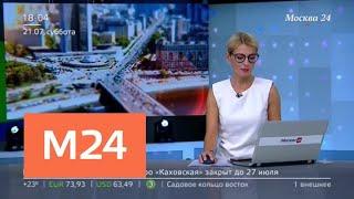 В Москве и области продлен желтый уровень погодной опасности - Москва 24