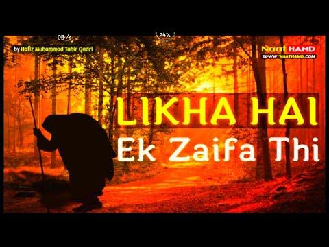 Likha Hai Ek Zaifa Thi Naat thumbnail
