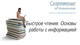 Быстрое чтение  - основы быстрого чтения и работы с информацией(1. Основы быстрого чтения и работы с информацией. Первое видео из интенсива