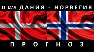 Дания - Норвегия   11 мая  Превью и прогноз