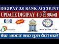 DIGIPAY 3.0 BANK ACCOUNT UPDATE DIGIPAY ३.0 में अपना बैंक अकाउंट नंबर तुरंत कैसे बदले