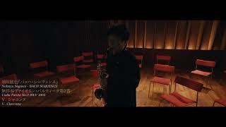 須川展也『バッハ・シークェンス(Bach Sequence)』から - シャコンヌ