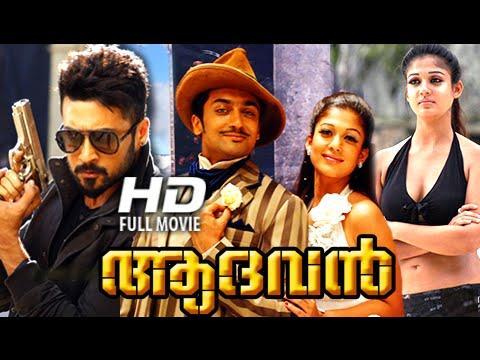 Malayalam Full Movie 2015 New Releases Aadhavan | New Malayalam Full Movie [HD]