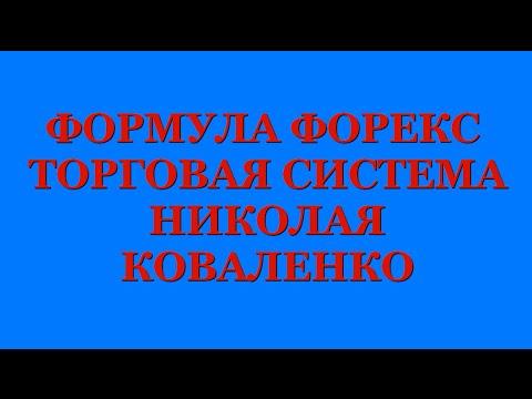 ФОРМУЛА ФОРЕКС Торговая Система форекс НИКОЛАЯ КОВАЛЕНКО