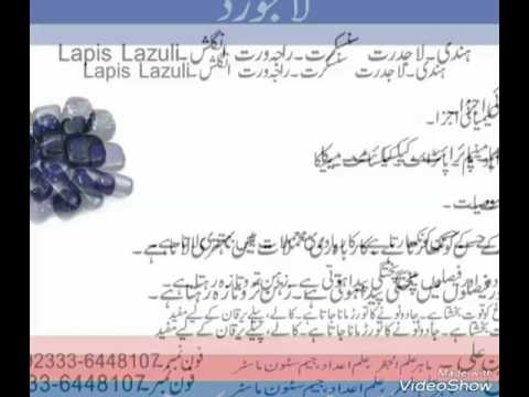 LAPIS LAZULI LAJWARD GEMSTONE BENEFITS & PRICE IN PAKISTAN ...