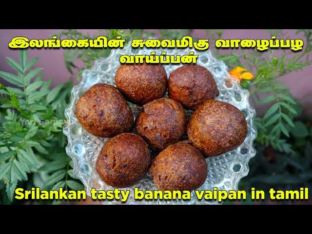 இலங்கையின் சுவைமிகு வாழைப்பழ வாய்ப்பன்   Srilankan tasty banana vaipan in tamil   Valaipala vaayppan