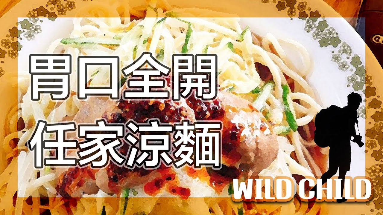 【 台北之旅-美食台北】夏日首選 任家涼麵|美食推薦VLOG#21|美食GO了沒|台北|Taipei cuisine|野孩子TV