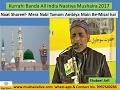 मेरा नबी तमाम अम्बिया में बे मिसाल है Shakeel Arfi Naat Shareef Kurrahi All India Mushaira 2017