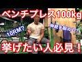 ベンチプレス100kg挙げるには?【解説】 の動画、YouTube動画。