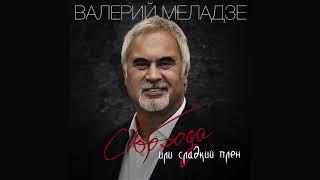 Валерий Меладзе - Свобода или сладкий плен (Аудио)
