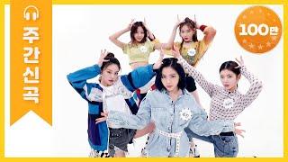 [주간아 미방] 방송 최초 공개! 세상 당당한 ITZY의 'WANNABE'♬ (Full ver.) l EP.450