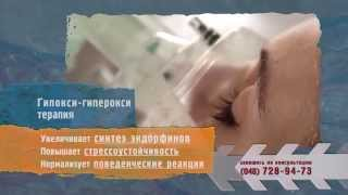 МЦ «Полинар». Лечение наркомании и алкоголизма. Гипокси-гиперокси-терапия.(, 2014-06-13T16:42:36.000Z)