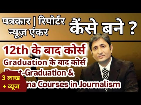 पत्रकार कैसे बने ? How to become a Journalist ? Journalism courses after 12th | by Journalism Sikhe