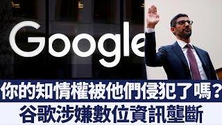 美國司法部對四大科技巨擘發起不信任調查|新唐人亞太電視|20190915