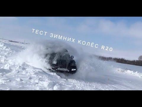 R20 зимой. Land Cruiser Prado 120 в снегу
