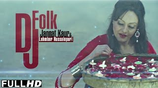 New Punjabi Songs 2015 | DJ FOLK | Jannat Kaur feat. Lehmber Hussainpuri | Latest Punjabi Songs 2015