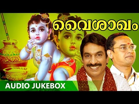 Evergreen Malayalam Hindu Devotional Album | Vaisakham | Lord Krishna Songs | Audio Jukebox