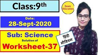 Worksheet 37 Class 9 Science : HINDI MEDIUM : 28 sept 2020 : doe Worksheet 37