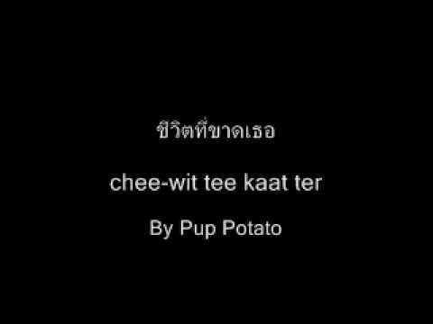 Princess Hours Thai OST  - Lyric & Eng Sub