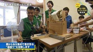 信州の伝統文化を紡ごう!(平成30年度放送公開講座 第2回)